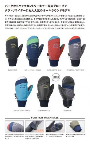 VOLUME GLOVES 18-19 KAMIKAZE
