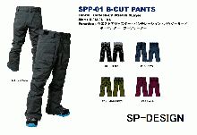 SP-DESIGN エスピーデザイン B-CUP PANTS SPP-01 15-16【50%OFF】